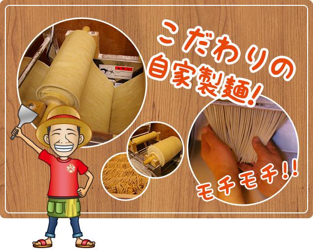 こだわりの自家製麺! モチモチ!!